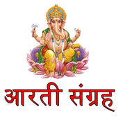 Aarti Sangrah in Marathi and Hindi आरती संग्रह icon