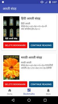 Aarti Sangrah in Marathi and Hindi आरती संग्रह screenshot 1