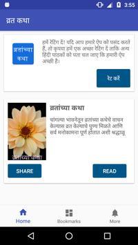 Marathi Vrat Katha व्रतांच्या कथा poster