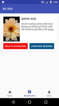 Marathi Vrat Katha व्रतांच्या कथा screenshot 2