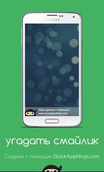 Угадай Слово - Emoji издание screenshot 4