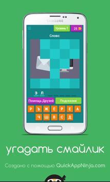 Угадай Слово - Emoji издание poster