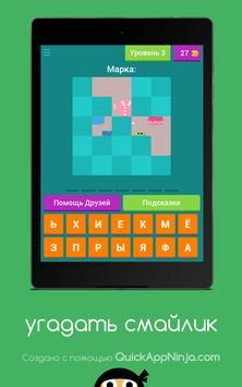 Угадай Слово - Emoji издание screenshot 17