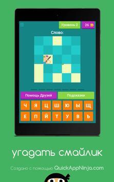 Угадай Слово - Emoji издание screenshot 16