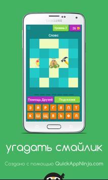 Угадай Слово - Emoji издание screenshot 2