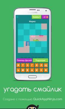 Угадай Слово - Emoji издание screenshot 3