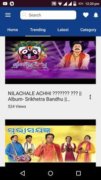 Odia Bhajan - Oriya Bhajan screenshot 3