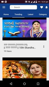 Odia Bhajan - Oriya Bhajan screenshot 1