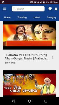 Odia Bhajan - Oriya Bhajan screenshot 2