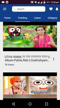 Odia Bhajan - Oriya Bhajan screenshot 4