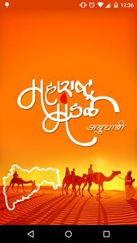 Maharashtra Mandal Abu Dhabi (Unreleased) poster