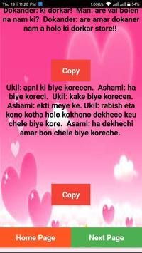 Top Collection of Bangla SMS screenshot 2