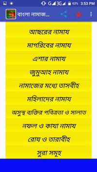 Namaj - সকল নামাজ শিক্ষা apk screenshot