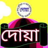 দোয়া dowa icon