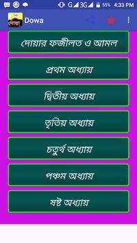 দোয়া dowa poster