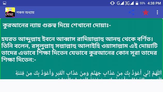দোয়া dowa apk screenshot