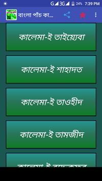 পাঁচ কালিমা five kalima poster