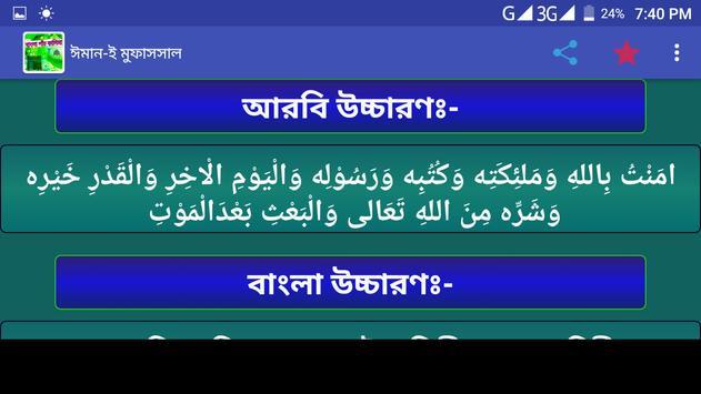 পাঁচ কালিমা five kalima apk screenshot