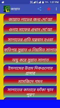জান্নাত লাভের সহজ উপায় ও আমল poster