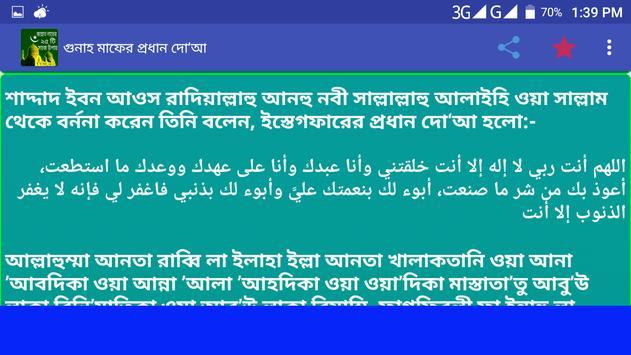 জান্নাত লাভের সহজ উপায় ও আমল apk screenshot