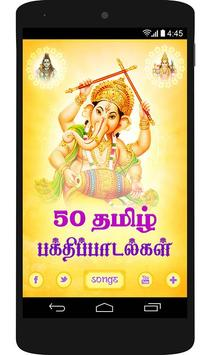 Devotional Songs For Tamil-50 poster