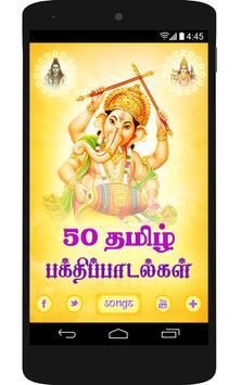 Devotional Songs For Tamil-50 apk screenshot