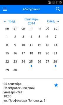 Абитуриент 2015 screenshot 2