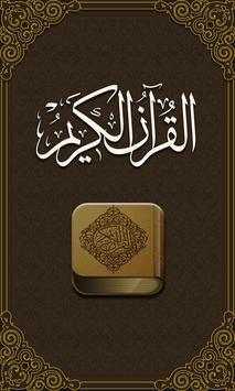 Quran - القرآن الكريم poster