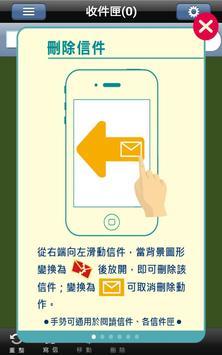 AboCom Mail apk screenshot