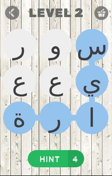 صل الحروف poster