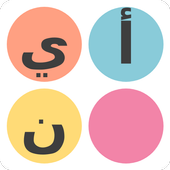 وصل الحروف المتقطعة2018 icon