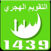 التقويم الهجري 1439 icon