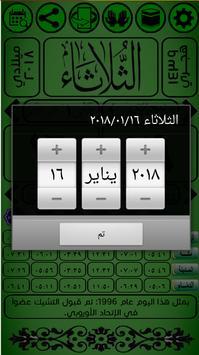 التقويم الهجري 1439 screenshot 2
