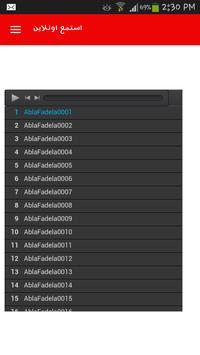 حواديت ابله فضيله apk screenshot