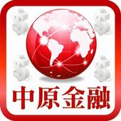 中原金融 icon