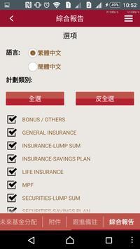 中原金融 apk screenshot