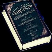 كتاب قلائد الزبرجد Zeichen