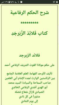 كتاب قلائد الزبرجد Plakat