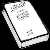 كتاب البرهان المؤيد icon