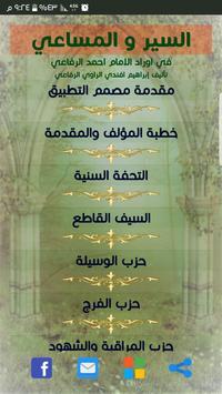 كتاب السير والمساعي poster