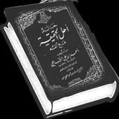 كتاب حالة اهل الحقيقة مع الله icon