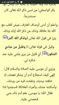 كتاب حالة اهل الحقيقة مع الله screenshot 4