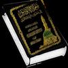 كتاب معراج الوصول إلى حضرات الرضا والقبول 图标