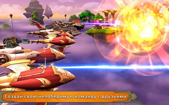 Sky to Fly: Battle Arena 3D screenshot 2