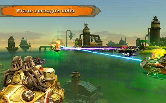 Sky to Fly: Battle Arena 3D screenshot 3