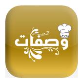 وصفات رمضان جديدة 2017 icon