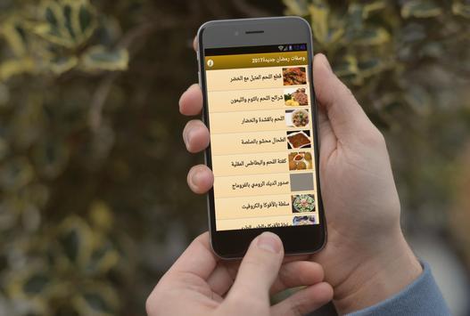 وصفات رمضان جديدة 2017 screenshot 1