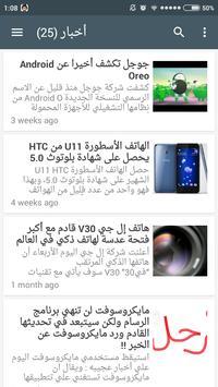 مدونة عبقرينو للمعلوميات captura de pantalla 1