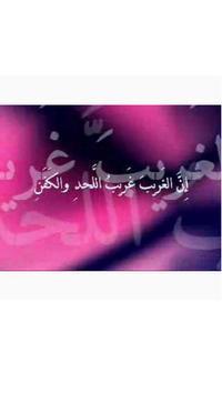 ليس الغريب غريب الشام واليمني screenshot 6