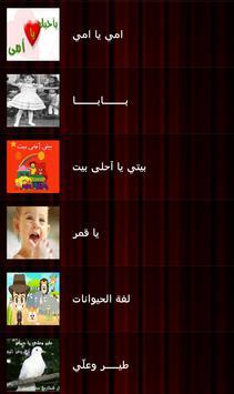 اغاني اطفال screenshot 1